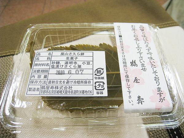 到京都的第一天,就在京都伊勢丹店買了兩個鶴屋壽櫻餅