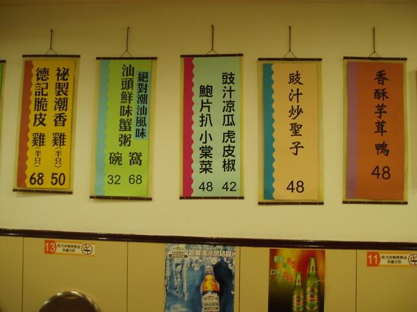 德記牆上的菜單很誘人,不過我們沒點上面推薦的菜色