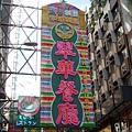 中環威靈頓街上的翠華餐廳,招牌上的「魚蛋稱霸,咖喱稱皇」很囂張