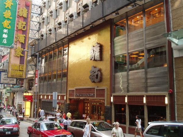 翠華餐廳對面的鏞記,這裡的金牌燒鵝全港名氣最大