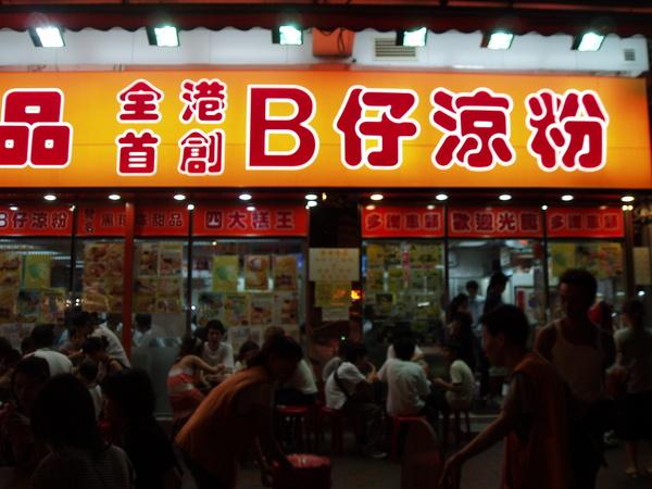 雖然已經將近半夜,佳記甜品還是客滿,連人行道上都坐滿人