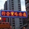 銅鑼灣。台灣人很少將珠寶店取名「飛安」,但在這裡很常見