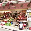 第四天決定從跑馬地步行到銅鑼灣逛逛,途經小史愛光顧的菜肉攤