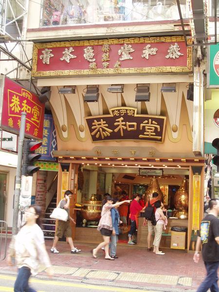 銅鑼灣的恭和堂,龜苓膏最有名但我們沒有進去吃