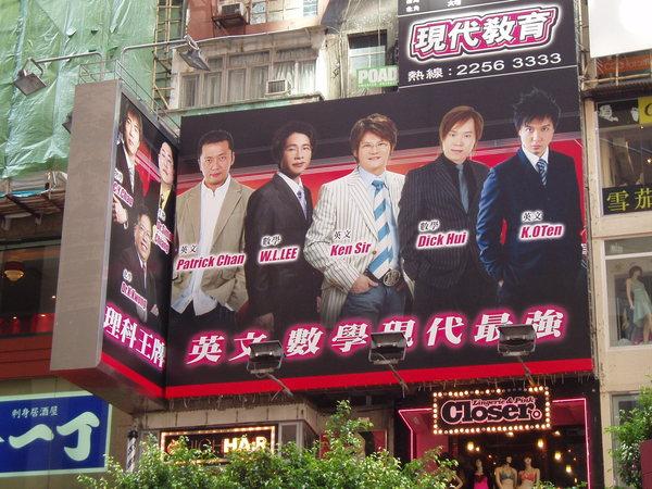 很殺的「現代教育」補習班廣告,特地拍回來給台灣補教業做為借鏡