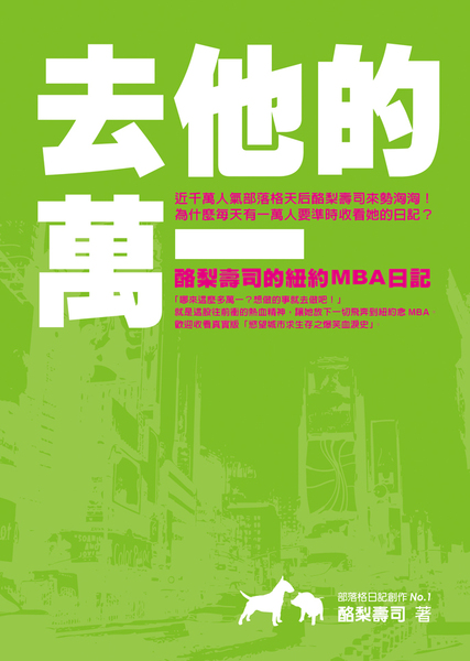 酪梨綠的新書封面