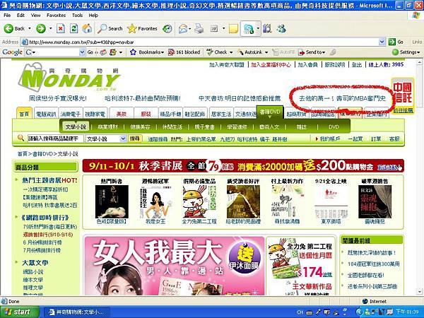 興奇購物網的標題有喜感