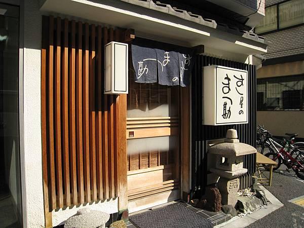 週六中午吃まつ勘的握壽司,這家壽司屋藏身在不起眼的巷弄內,但用餐時間經常爆滿
