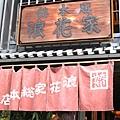 吃完壽司,買「浪花家」的鯛魚燒當午茶點心