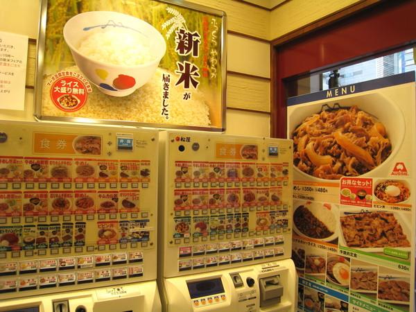 昨天吃壽司花太多錢,今天逛目黑,改在平民化的「松屋」連鎖餐飲店解決午餐