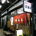 搭地鐵去月島站吃月島燒,挑了網上推薦的「元祖好美家」