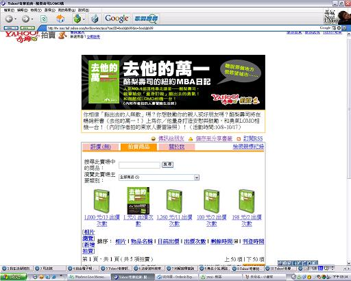 Yahoo!奇摩公益拍賣頁面