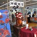 六本木Hills廣場展示廳剛好在辦沖繩民產展售會