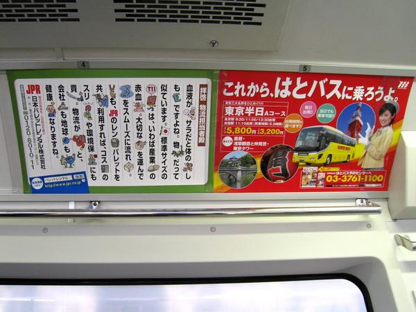 電車上的廣告很可愛