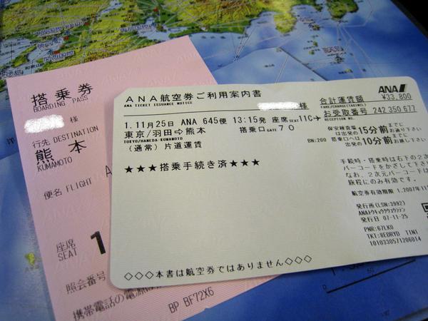 從東京至熊本約1.5小時,機票卻比回台灣還貴