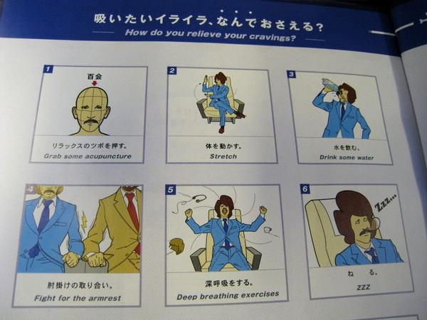 如果在機上煙癮犯了,如何分散注意力?第四招:和隔壁乘客爭奪座椅扶手