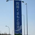 離開時看到阿蘇熊本機場的招牌