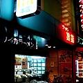 熊本的第一餐。大白說這家熊本桂花拉麵很有名,帶我來嚐嚐鮮