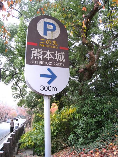 趁著大白休假最後一天,我們又重返熊本城