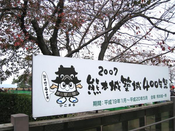 2007年是熊本城400年紀念,所以有很多相關活動