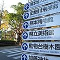 然後沿著環山道往熊本城的方向步行
