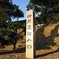 熊本城有N個入口,這是其中一個入口的石碑