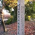 熊本城附近到處都是這種跟戰爭有關的紀念碑