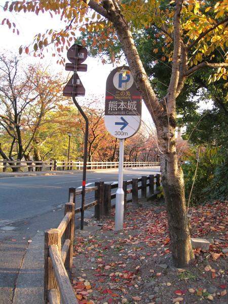 下山時又經過熊本城的告示