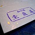 撒著金箔的和紙桌墊上,悉心印上餐廳的名稱