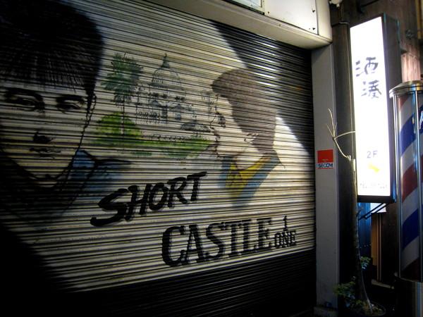 日本料理店隔壁的鐵門很性格,很像牛郎店,其實是理髮店
