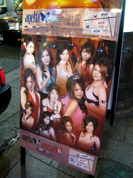 終於知道為什麼漫畫《女帝》主角立花彩香的發跡地選在熊本