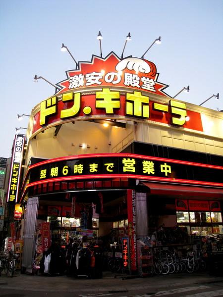 連鎖激安商店「唐吉珂德」,營業到凌晨六點