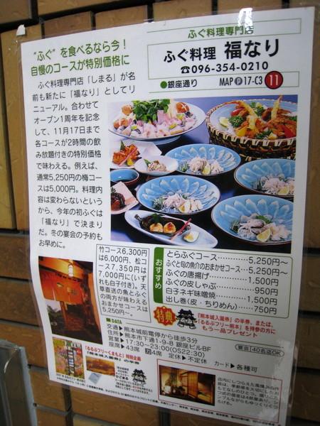 河豚料理看起來很棒,一定要找天去吃吃看