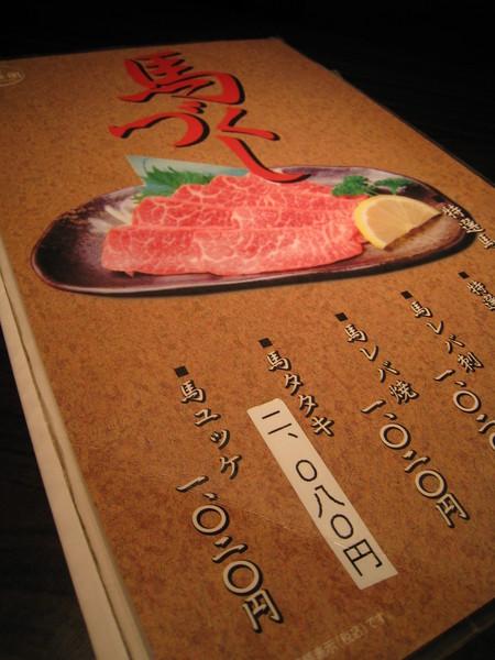 12/8,這週大白加班很辛苦,為了犒賞老公還是陪他吃燒肉,順便嘗試熊本的特產:生馬肉