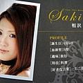 Saki小姐的專長是料理,最喜歡的話是「一石二鳥」(?!)