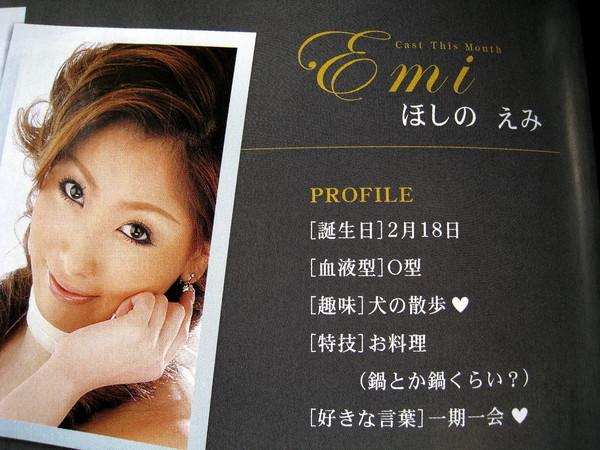 Emi小姐喜歡的「一期一會」是日本茶道用語,代表一生中只有這一次相會