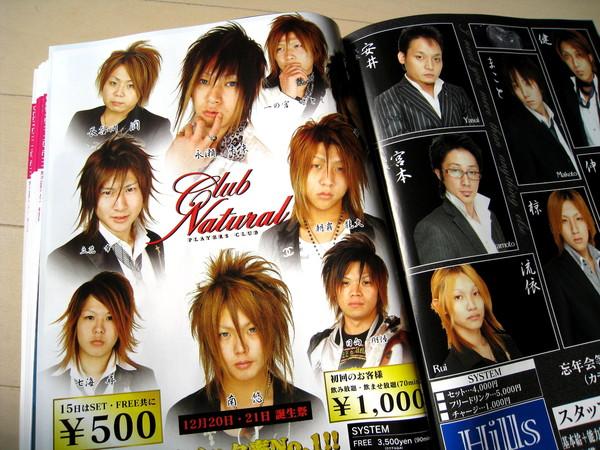 Let's雜誌裡也有七、八家男公關店的廣告