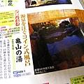 大白隨手翻旅遊雜誌,決定要去泡這家「龜山之湯」