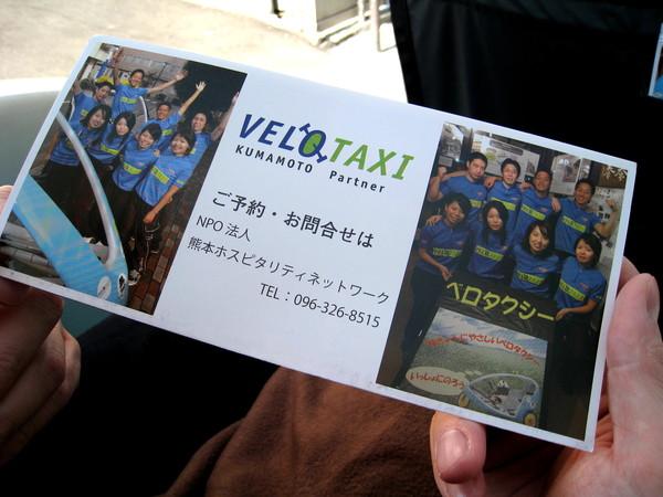 傳單上顯示他們有一整個車隊,分佈於熊本幾個不同的據點