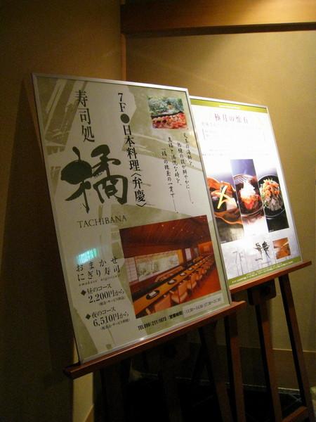 12/16,日航旅館七樓的「并慶」日本料理吃壽司