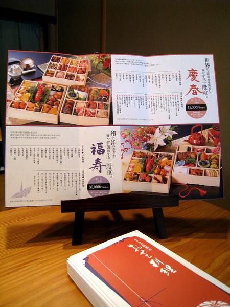 結帳時發現櫃台有他們的日式年菜菜單