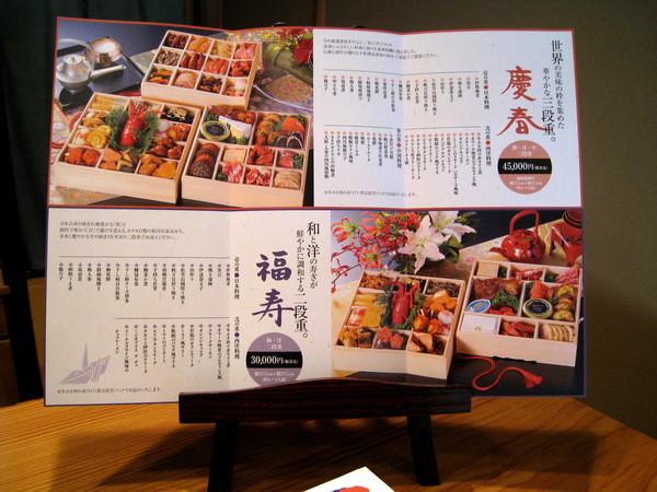 日式年菜走華麗高貴風格,可惜大白說這些漂亮的菜色都是冷的