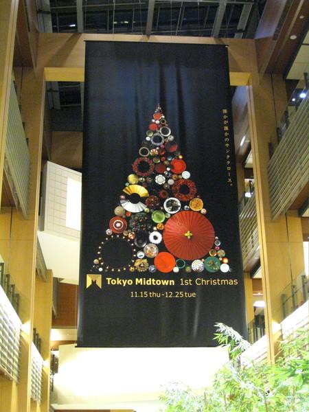 因為Midtown今年才完工開放,今年是第一次慶聖誕