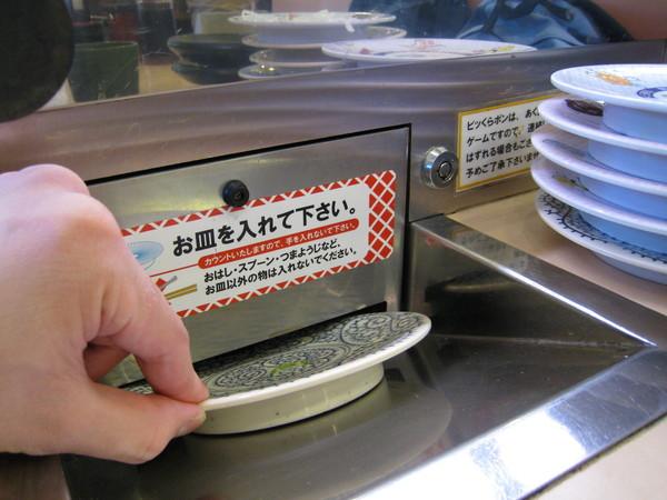 將壽司餐盤投入,螢幕會自動計算盤數,一盤含稅105日圓