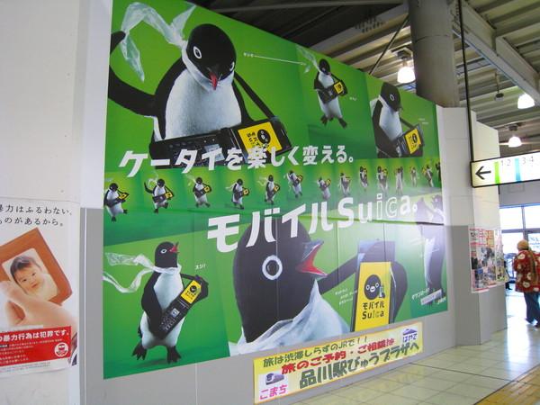 品川站裡的企鵝,他是日本悠遊卡Suica的代言人