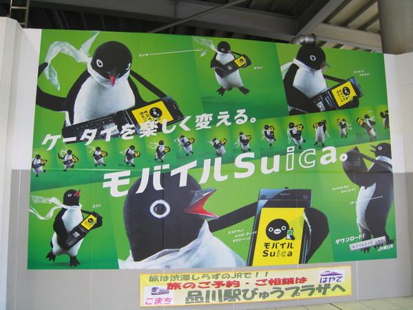 Suica企鵝廣告爆可愛,改天蒐集各種版本給大家看