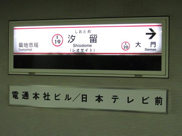 大白提議接著去看東京目前排名第一的聖誕夜景「カレッタ汐留 2007 Blue Ocean」