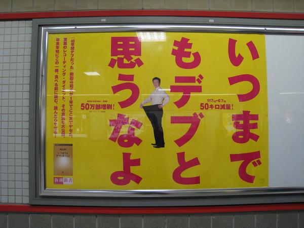 全世界減肥廣告都愛用同一種照片騙人