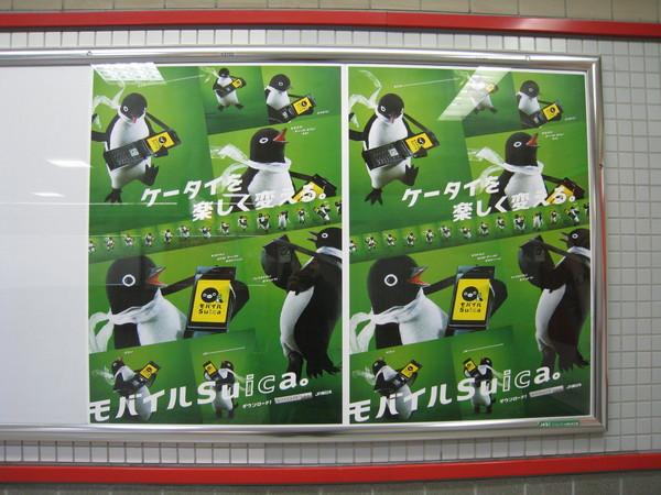 無所不在的Suica企鵝:車站海報