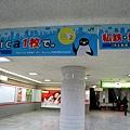 無所不在的Suica企鵝:橫幅布幔廣告